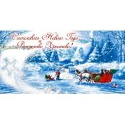 """Конверт для денег """"Счастливого Нового Года и Рождества Христова!"""" - Эдельвейс КВ-351"""
