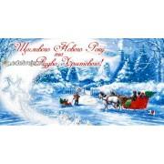 """Конверт для грошей """"Щасливого Нового Року та Різдва Христового!"""" - Эдельвейс КВ-351у"""