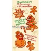 """Конверт для денег """"Счастливого Нового Года и Рождества!"""" - Эдельвейс КВ-353"""