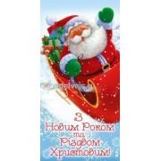 """Конверт для грошей """"З Новим Роком та Різдвом Христовим!"""" - Эдельвейс КВ-354у"""