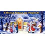 "Конверт для грошей ""З Новим Роком та Різдвом!"" - Эдельвейс КВ-355у"