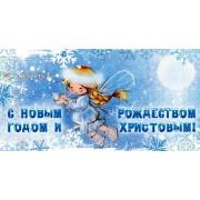 """Конверт для денег """"С Новым Годом и Рождеством Христовым!"""" - Эдельвейс КВ-357"""