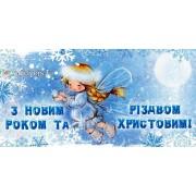 """Конверт для грошей """"З Новим Роком та Різдвом Христовим!"""" - Эдельвейс КВ-357у"""
