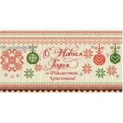 """Конверт для денег """"С Новым Годом и Рождеством Христовым!"""" - Эдельвейс КВ-358"""