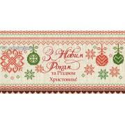 """Конверт для грошей """"З Новим Роком та Різдвом Христовим!"""" - Эдельвейс КВ-358у"""