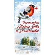 """Конверт для денег """"Счастливого Нового Года и Рождества!"""" - Эдельвейс КВ-361"""