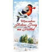 """Конверт для грошей """"Щасливого Нового Року та Різдва!"""" - Эдельвейс КВ-361у"""