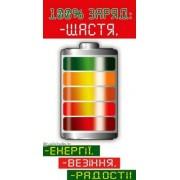 """Конверт для грошей """"100% заряд: щастя, енергії, везіння, радості!"""" - Эдельвейс КВ-602у"""