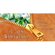 """Конверт для грошей """"З Днем Народження!"""" (без тексту) - Эдельвейс КВ-511у"""