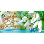 """Конверт для грошей """"Зі святом Весни 8 Березня!"""" - Эдельвейс КВ-671У"""