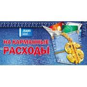 """Конверт для денег """"На карманные расходы"""" - Эдельвейс КВ-821"""