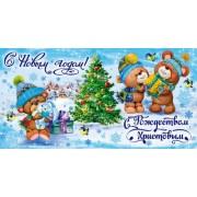 """Конверт для денег """"С Новым Годом! С Рождеством Христовым!"""" - Эдельвейс КВ-1103"""