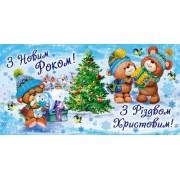 """Конверт для грошей """"З Новим Роком! З Різдвом Христовим!"""" - Эдельвейс КВ-1103у"""