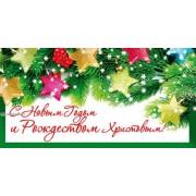 """Конверт для денег """"С Новым Годом и Рождеством Христовым!"""" - Эдельвейс КВ-1104"""