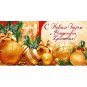 """Конверт для денег """"С Новым Годом и Рождеством Христовым!"""" - Эдельвейс КВ-1107"""