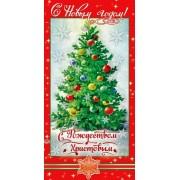 """Конверт для денег """"С Новым Годом! С Рождеством Христовым!"""" - Эдельвейс КВ-1111"""
