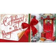 """Конверт для денег """"С Новым Годом и Рождеством!"""" - Эдельвейс КВ-1113"""