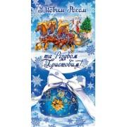 """Конверт для грошей """"З Новим Роком та Різдвом Христовим!"""" - Эдельвейс КВ-1114у"""