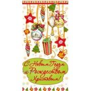 """Конверт для денег """"С Новым Годом и Рождеством Христовым!"""" - Эдельвейс КВ-1115"""
