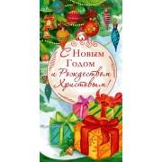 """Конверт для денег """"С Новым Годом и Рождеством Христовым!"""" - Эдельвейс КВ-1116"""