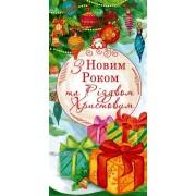 """Конверт для грошей """"З Новим Роком та Різдвом Христовим!"""" - Эдельвейс КВ-1116у"""
