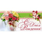 """Конверт для грошей """"С Днем Рождения!"""" - Эдельвейс КВ-129"""