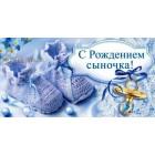 """Конверт для денег """"С Рождением сыночка!"""" - Эдельвейс КВ-152"""