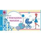 """Конверт для денег """"С Рождением малыша!"""" - Эдельвейс КВ-206"""