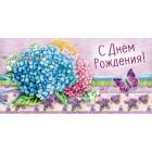 """Конверт для денег """"С Днем Рождения!"""" - Эдельвейс КВ-420"""
