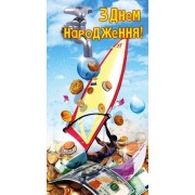 """Конверт для грошей """"З Днем Народження!"""" - Эдельвейс КВ-801у"""