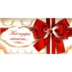 """Конверт для денег """"Мой подарок лаконичен..."""" - Эдельвейс КВ-809"""