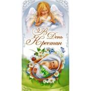 """Конверт для грошей """"В День Крестин!"""" - Эдельвейс КВ-850"""
