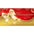 """Конверт для денег """"С Благодарностью!"""" - Эдельвейс КВ-900"""