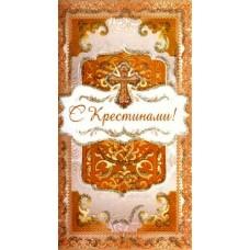 """Конверт для денег """"С Крестинами!"""" - Эдельвейс КМ-211"""