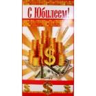 """Конверт для денег """"С Юбилеем!"""" - Эдельвейс КМ-123"""