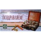 """Конверт для денег """"Поздравляем!"""" - Эдельвейс КМ-156"""