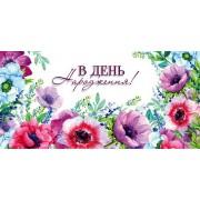 """Конверт для грошей """"В День Народження!"""" - Этюд Т-093у"""