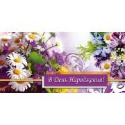 """Конверт для грошей """"В День Народження!"""" - Этюд Т-096у"""