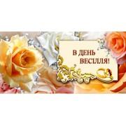 """Конверт для грошей """"В День Весілля!"""" - Этюд Т-1200у"""