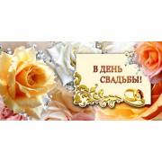 """Конверт для денег """"В День Свадьбы!"""" - Этюд Т-1200"""
