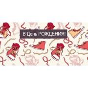 """Конверт для денег """"В День Рождения!"""" - Этюд Т-148"""