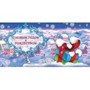 """Конверт для денег """"С Новым Годом и Рождеством!"""" - Этюд Т-206"""