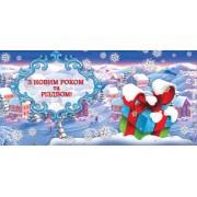 """Конверт для грошей """"З Новим Роком та Різдвом!"""" - Этюд Т-206у"""