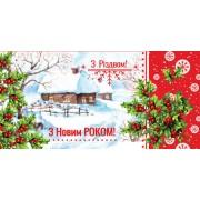 """Конверт для грошей """"З Новим Роком! З Різдвом!"""" - Этюд Т-208у"""