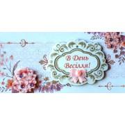 """Конверт для грошей """"В День Весілля!"""" - Этюд Трп-038у"""