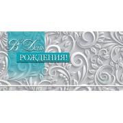 """Конверт для денег """"В День Рождения!"""" - Этюд Т-269"""