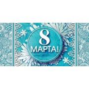 """Конверт для денег """"8 Марта!"""" - Этюд Т-303"""