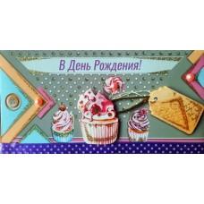 """Конверт для денег """"В День Рождения!"""" - Этюд Трп-053"""
