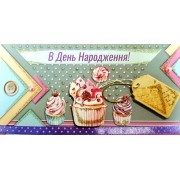 """Конверт для грошей """"В День Народження!"""" з декоративними вставками - Этюд Трп-053у"""