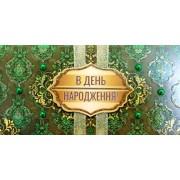 """Конверт для грошей """"В День Народження!"""" - Этюд Трп-063у"""
